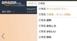 Amazonで検索