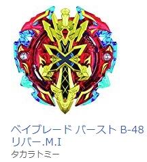 ベイブレードバーストB48