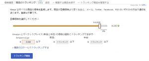 Keepaグラフ-通知